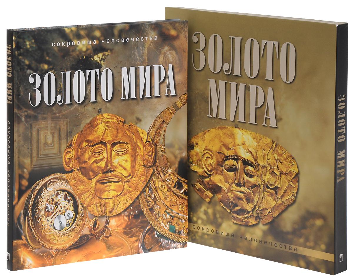 Юрий Баженов Золото мира (подарочное издание)