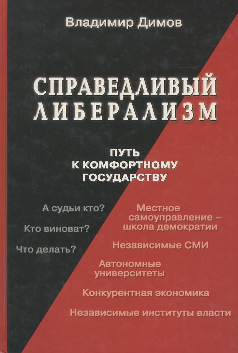 Владимир Димов Справедливый либерализм. Путь к комфортному государству раквиашвили а либерализм эволюция идей