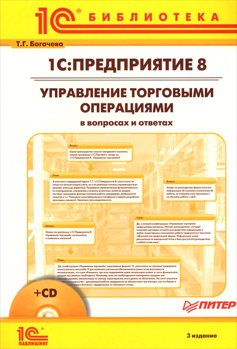 Т. Г. Богачева. 1С:Предприятие 8. Управление торговыми операциями в вопросах и ответах (+ CD-ROM)