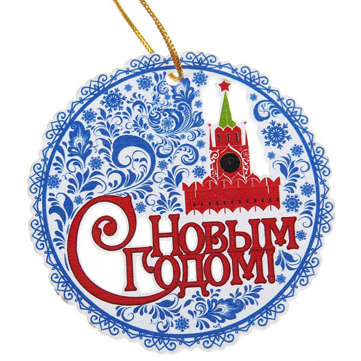 Новогоднее подвесное украшение Sima-land С Новым годом, диаметр 10 см новогоднее подвесное украшение sima land зимний узор диаметр 10 см