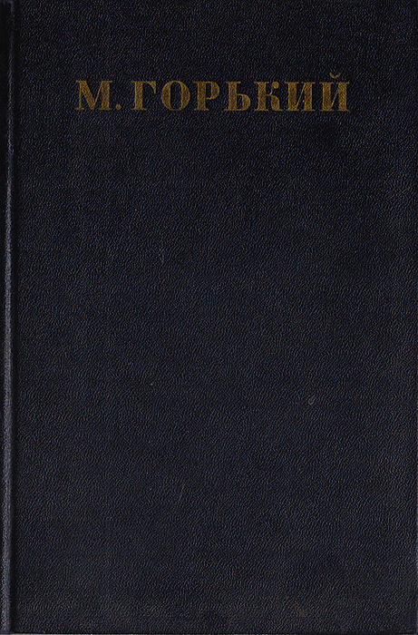 Максим Горький Максим Горький. Собрание сочинений в 30 томах. Том 23