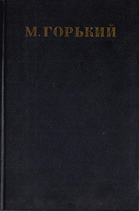 Максим Горький Максим Горький. Собрание сочинений в 30 томах. Том 24