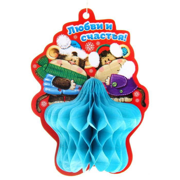 Новогоднее подвесное украшение Sima-land Любви и счастья!, объемное новогоднее подвесное украшение sima land зимний узор диаметр 10 см