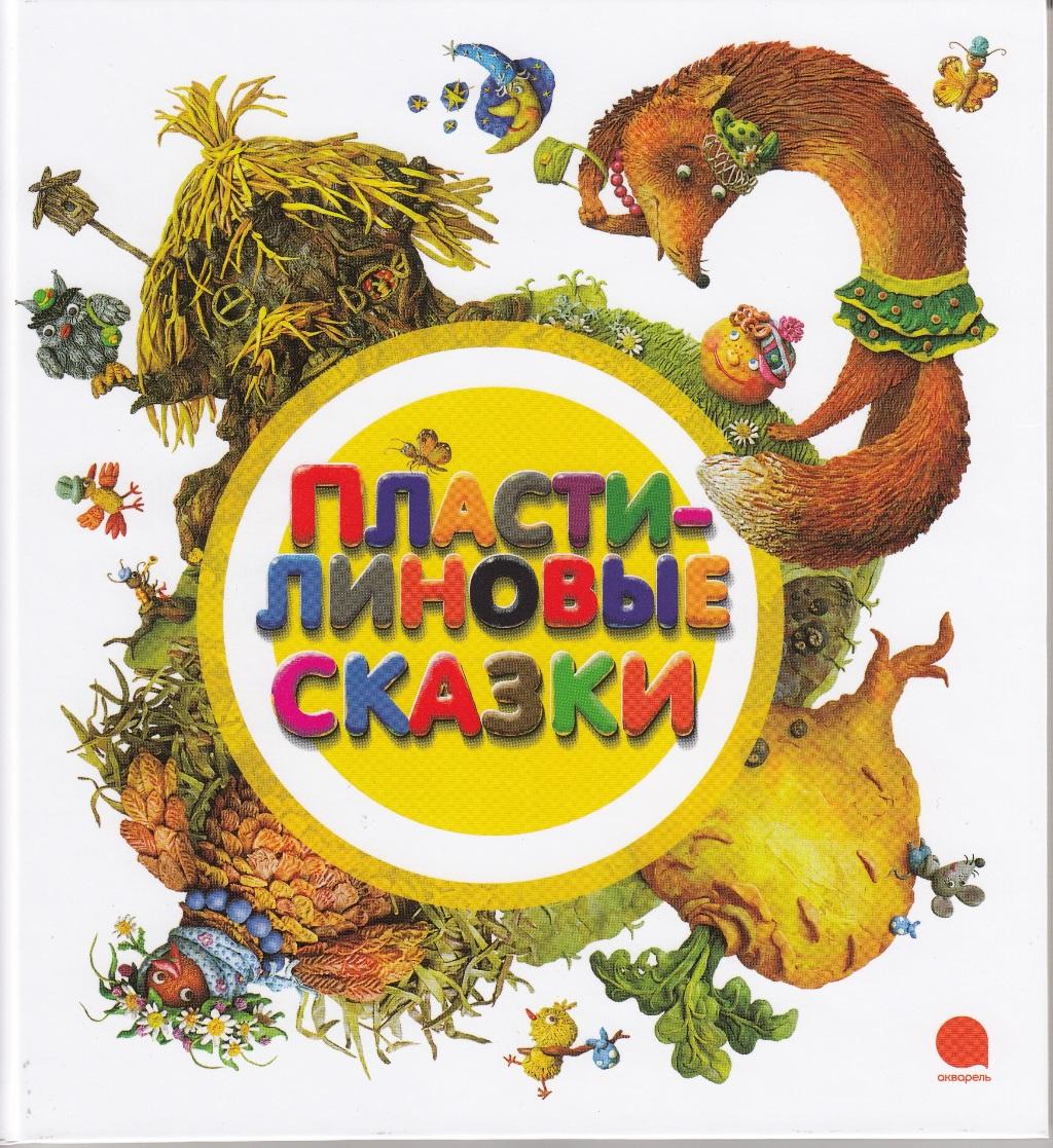 Пластилиновые сказки диафильм светлячок колобок курочка ряба русские народные сказки