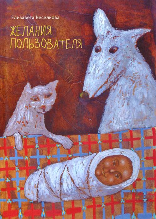 Елизавета Веселкова Желания пользователя елизавета эдуардовна титоренко стихи избранное