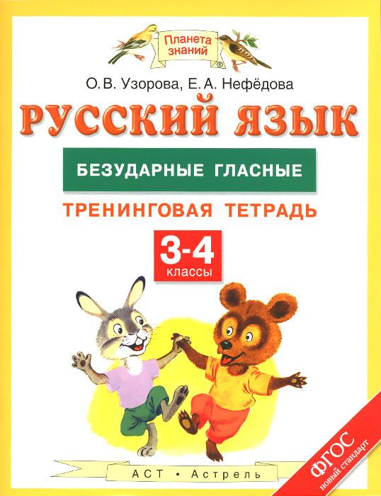 О. В. Узорова, Е. А. Нефедова Русский язык. 3-4 классы. Безударные гласные. Тренинговая тетрадь