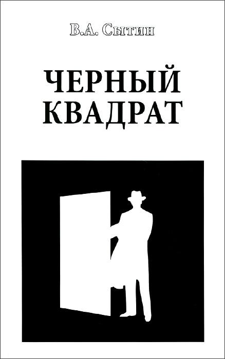 В. А. Сытин Черный квадрат