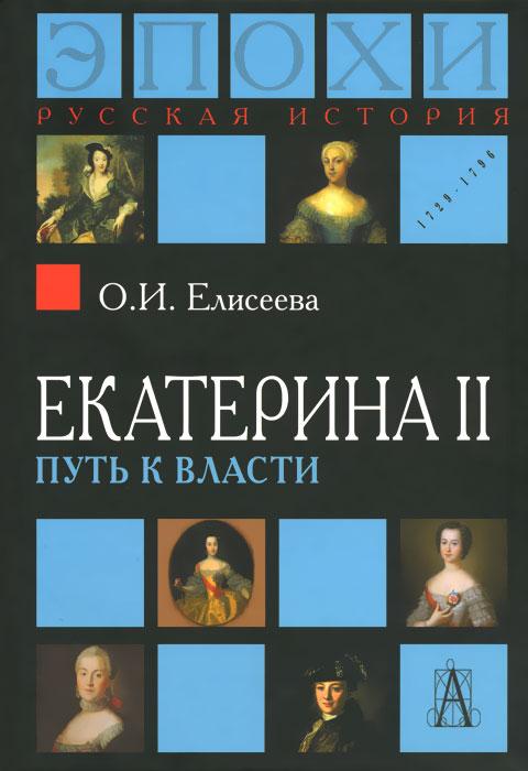 О. И. Елисева Екатерина II. Путь к власти