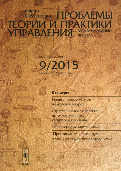Проблемы теории и практики управления, №9, 2015