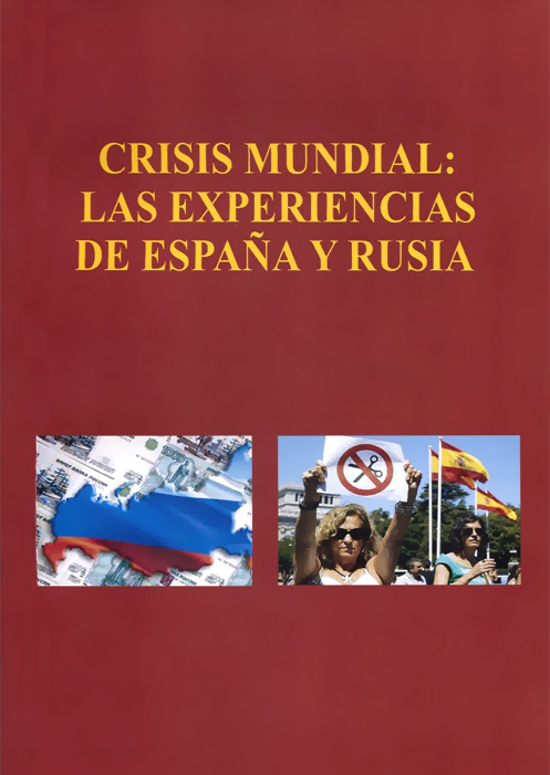 Crisis mundial: Las experiencias de Espana y Rusia недорго, оригинальная цена
