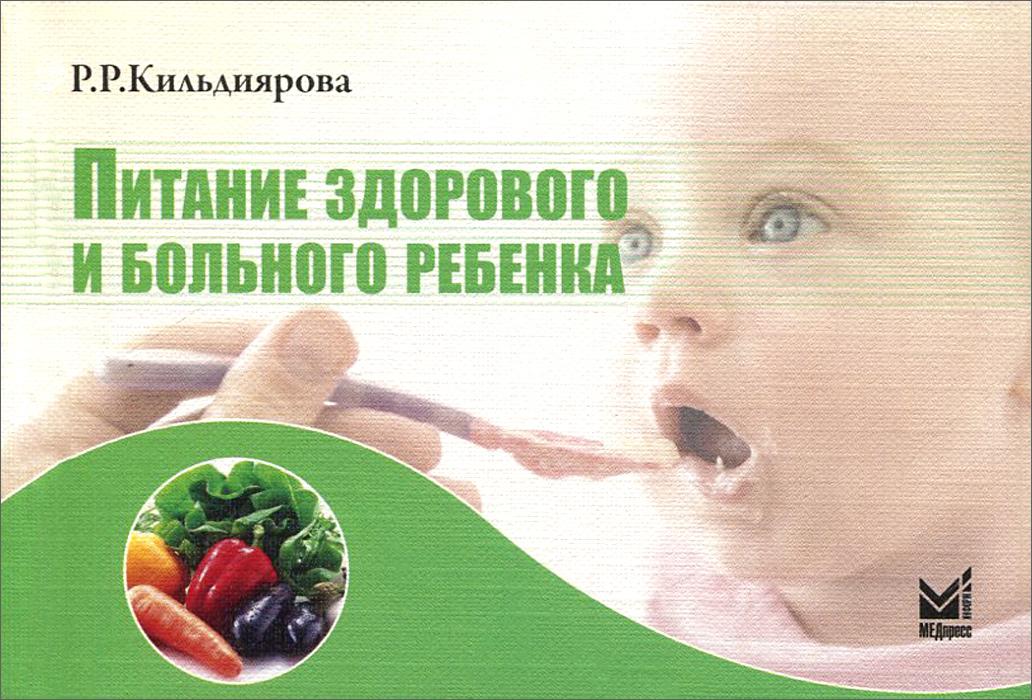 Р. Р. Кильдиярова Питание здорового и больного ребенка. Учебное пособие
