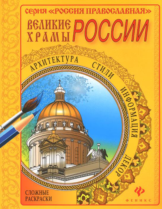 Великие храмы России. Раскраска