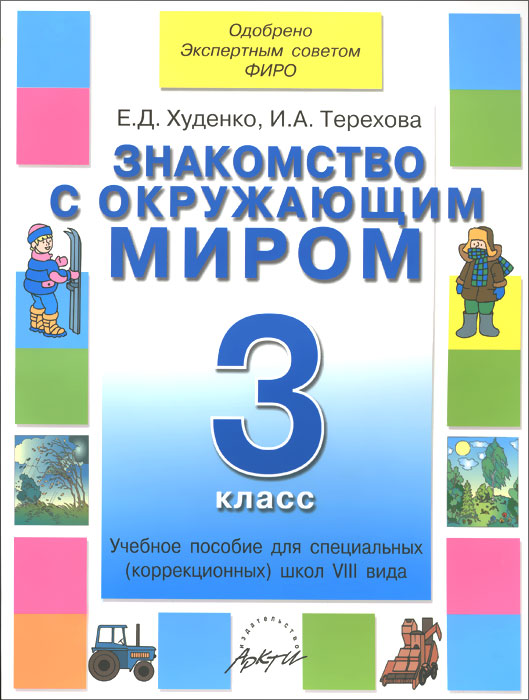 Знакомство с окружающим миром. 3 класс. Учебное пособие для специальных (коррекционных) школ VIII вида