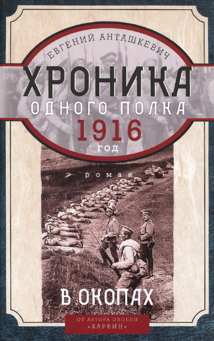 Евгений Анташкевич В окопах. 1916 год. Хроника одного полка