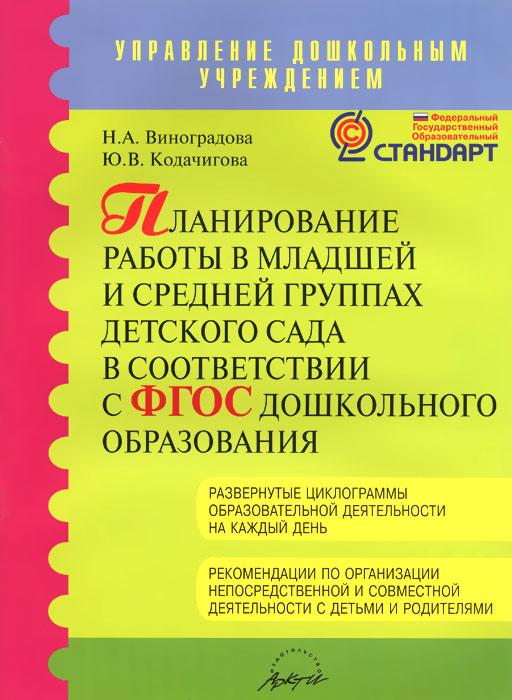 Н. А. Виноградова, Ю. В. Кодачикова Планирование работы в младшей и средней группах детского сада в соответствии с ФГОС дошкольного образования
