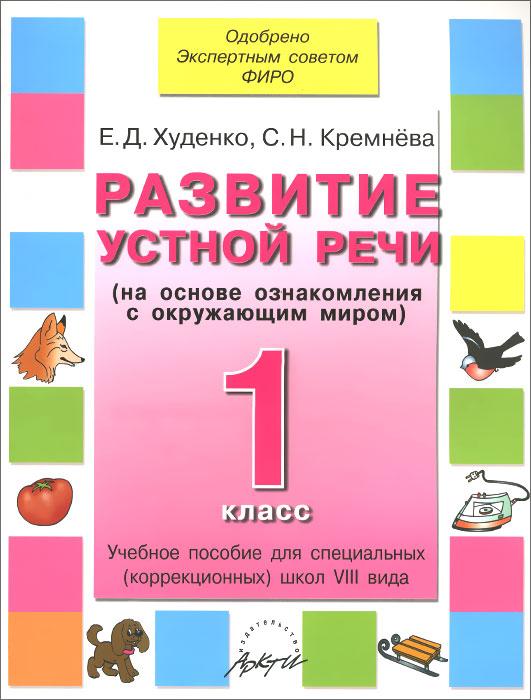 Развитие устной речи. 1 класс. Учебник для специальных (коррекционных) школ VIII вида