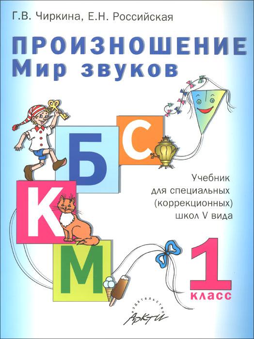 Г. В. Чиркина, Е. Н. Российская Произношение. Мир звуков. 1 класс. Учебник для специальных (коррекционных) школ V вида
