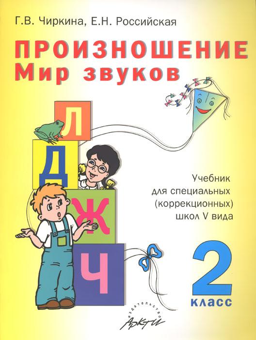 Г. В. Чиркина, Е. Н. Российская Произношение. Мир звуков. 2 класс. Учебник для специальных (коррекционных) школ V вида