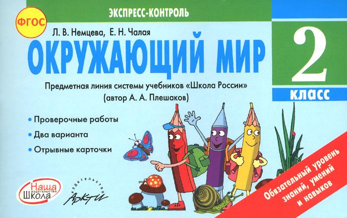 Л. В. Немцева, Е. Н. Чалая Окружающий мир. 2 класс. Экспресс-контроль