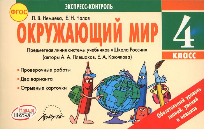 Л. В. Немцева, Е. Н. Чалая Окружающий мир. 4 класс