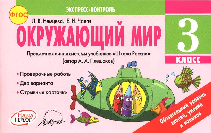 Л. В. Немцева, Е. Н. Чалая Окружающий мир. 3 класс. Экспресс-контроль