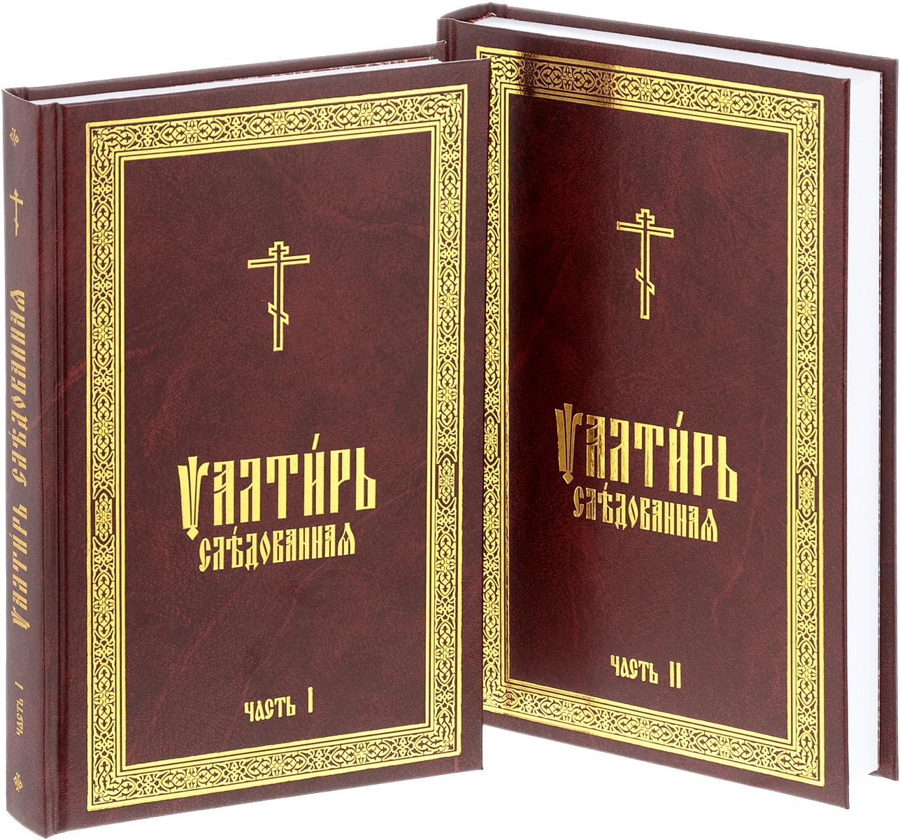 Псалтирь следованная (комплект из 2 книг) василиада комплект из 2 книг