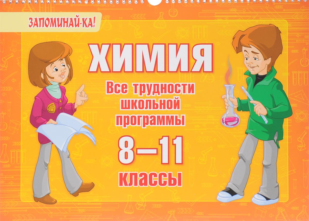 О. Д. Ушакова Химия. 8-11 классы. Все трудности школьной программы