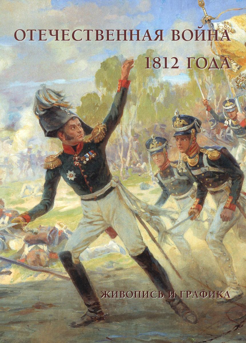 Фото - Отечественная война 1812 года. Живопись и графика отечественная война 1812 года живопись и графика