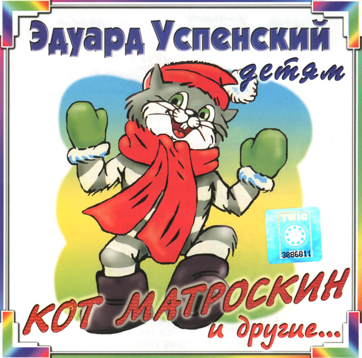 Эдуард Успенский. Кот Матроскин и другие... успенский эдуард николаевич зима в простоквашино
