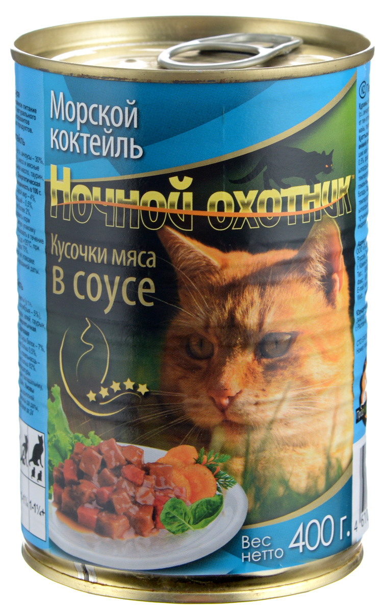 Консервы для взрослых кошек Ночной охотник, морской коктейль в соусе, 400 г консервы для взрослых кошек ночной охотник с говядиной и печенью в соусе 400 г