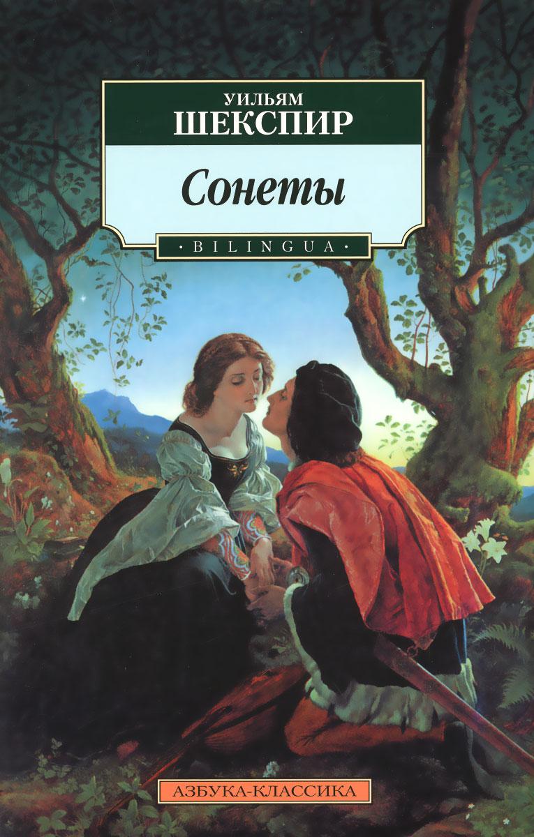 Уильям Шекспир William Shakespeare: Sonnets / Уильям Шекспир. Сонеты