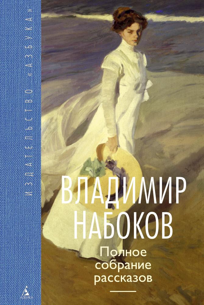 Набоков В. Полное собрание рассказов