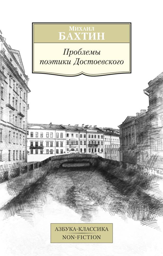 Бахтин М. Проблемы поэтики Достоевского цена в Москве и Питере