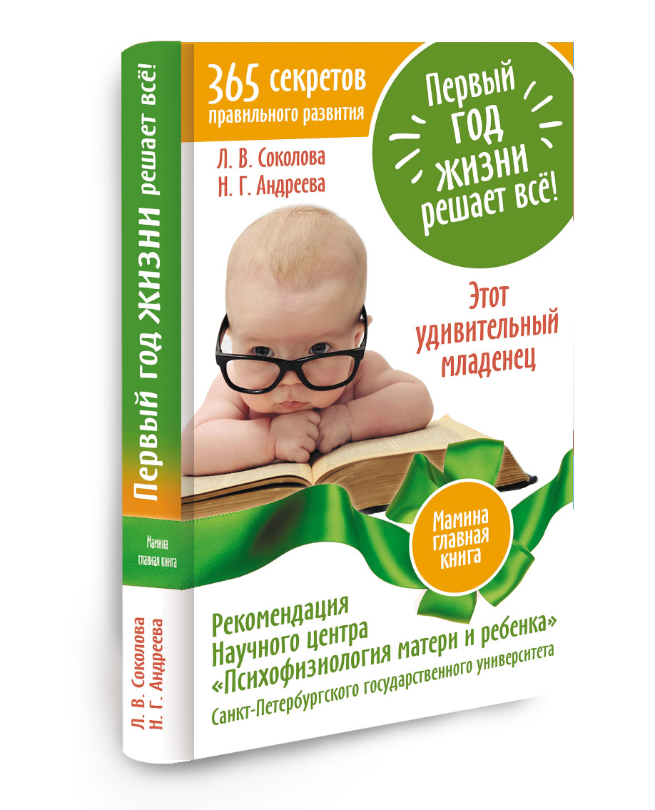 Л. В. Соколова, Н. Г. Андреева Первый год жизни решает все! 365 секретов правильного развития. Этот удивительный младенец 365 секретов для красоты и здоровья женщины