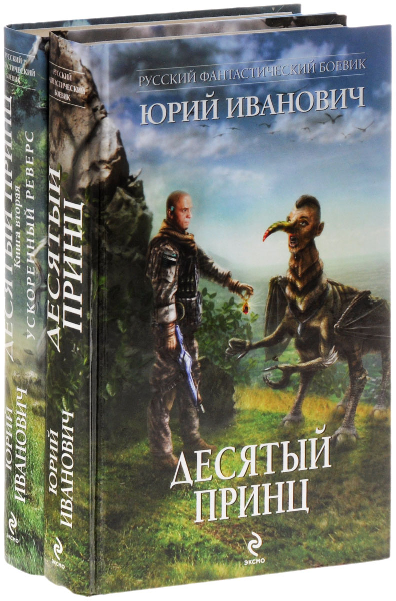 Юрий Иванович Десятый принц (комплект из 2 книг) юрий иванович разъяренная харон