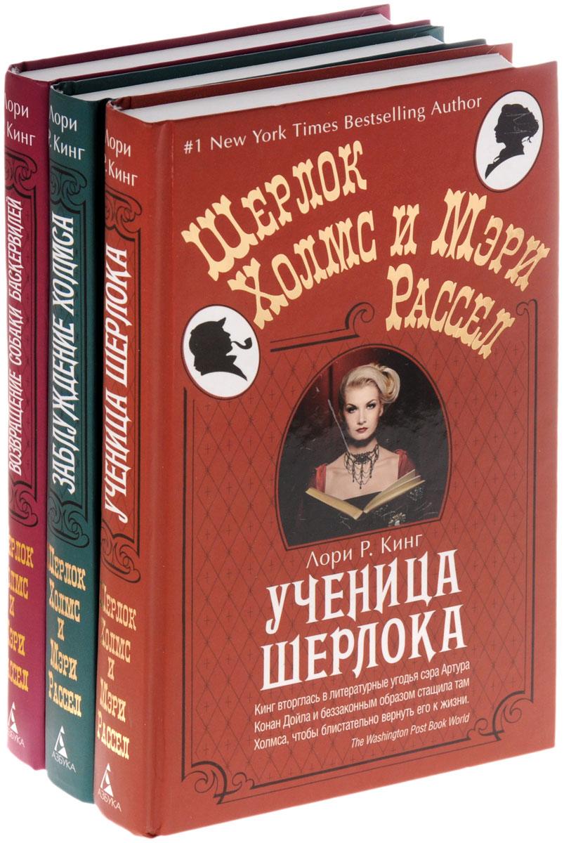 Лори Р. Кинг Шерлок Холмс и Мэри Рассел (комплект из 3 книг) вечер неудач рассел р