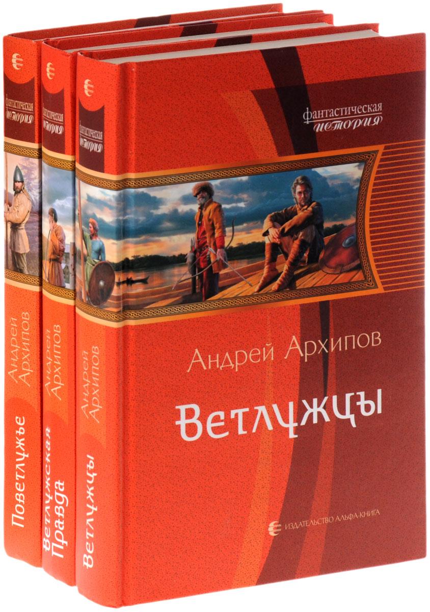 Андрей Архипов Цикл Волжане (комплект из 3 книг) андрей воронин марина воронина цикл ночной дозор комплект из 3 книг