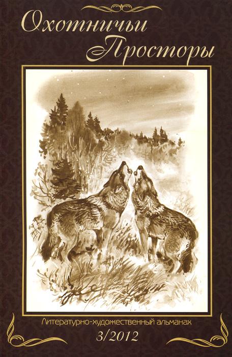 Охотничьи просторы. Альманах, №73 (3), 2012
