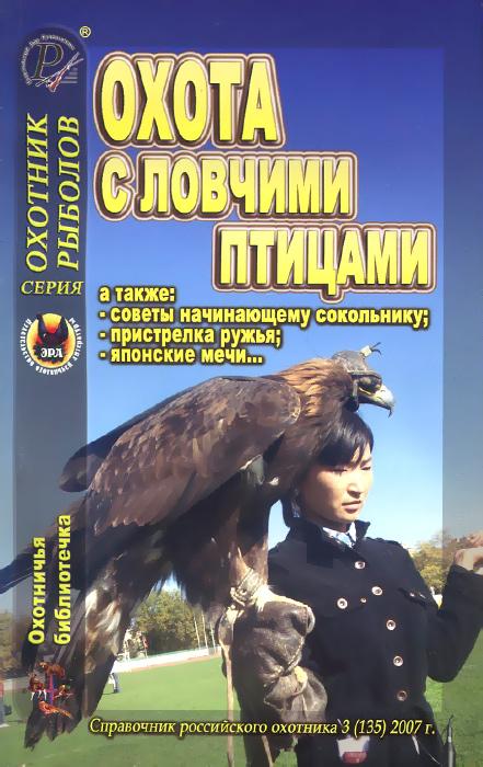 Охотничья библиотечка, №3 (135), 2007. Охота с ловчими птицами