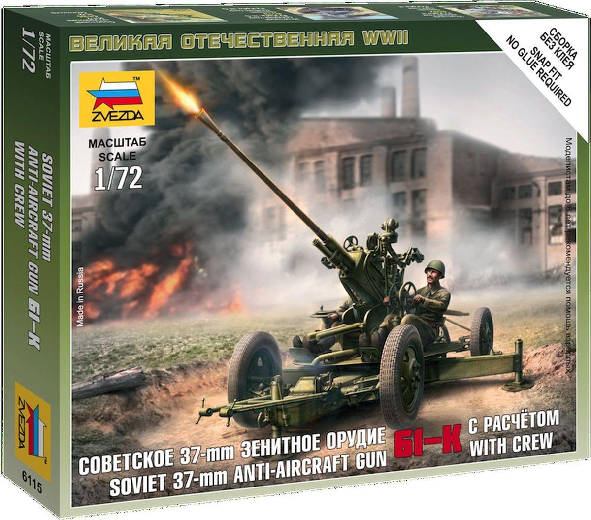 Звезда Сборная модель Советское 37-мм зенитное орудие 61-К с расчетом для огорода орудия труда