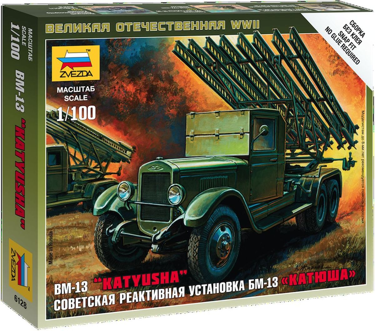 <b>Звезда Сборная модель</b> Советская реактивная установка <b>БМ</b>-<b>13</b> ...