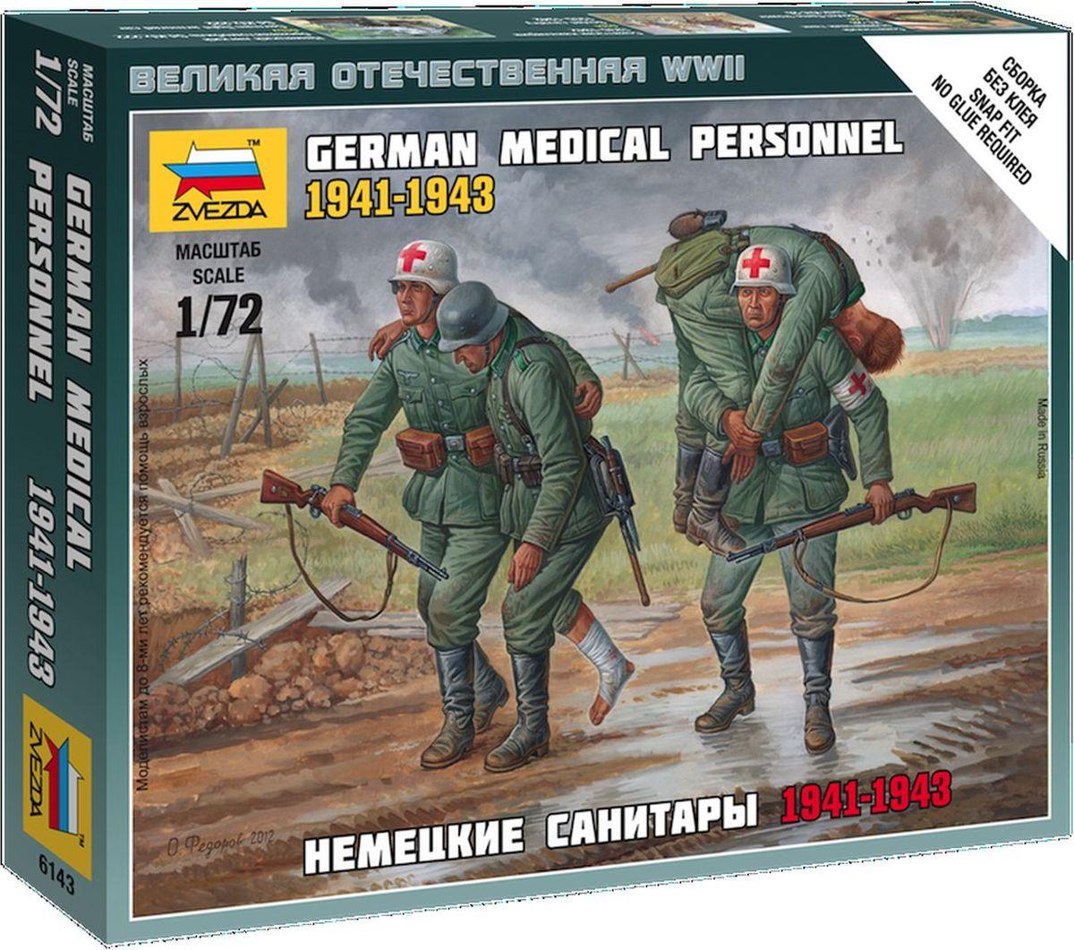 Звезда Сборная модель Немецкие санитары 1941-1943