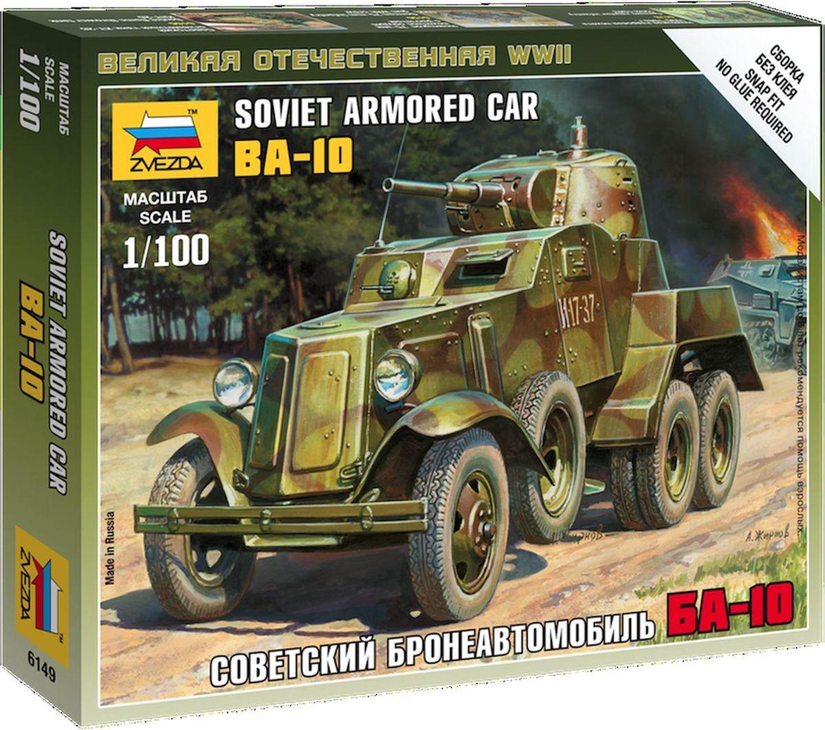 Звезда Сборная модель Советский бронеавтомобиль БА-10 крошин г с ба а альшим приветом письма со свободы