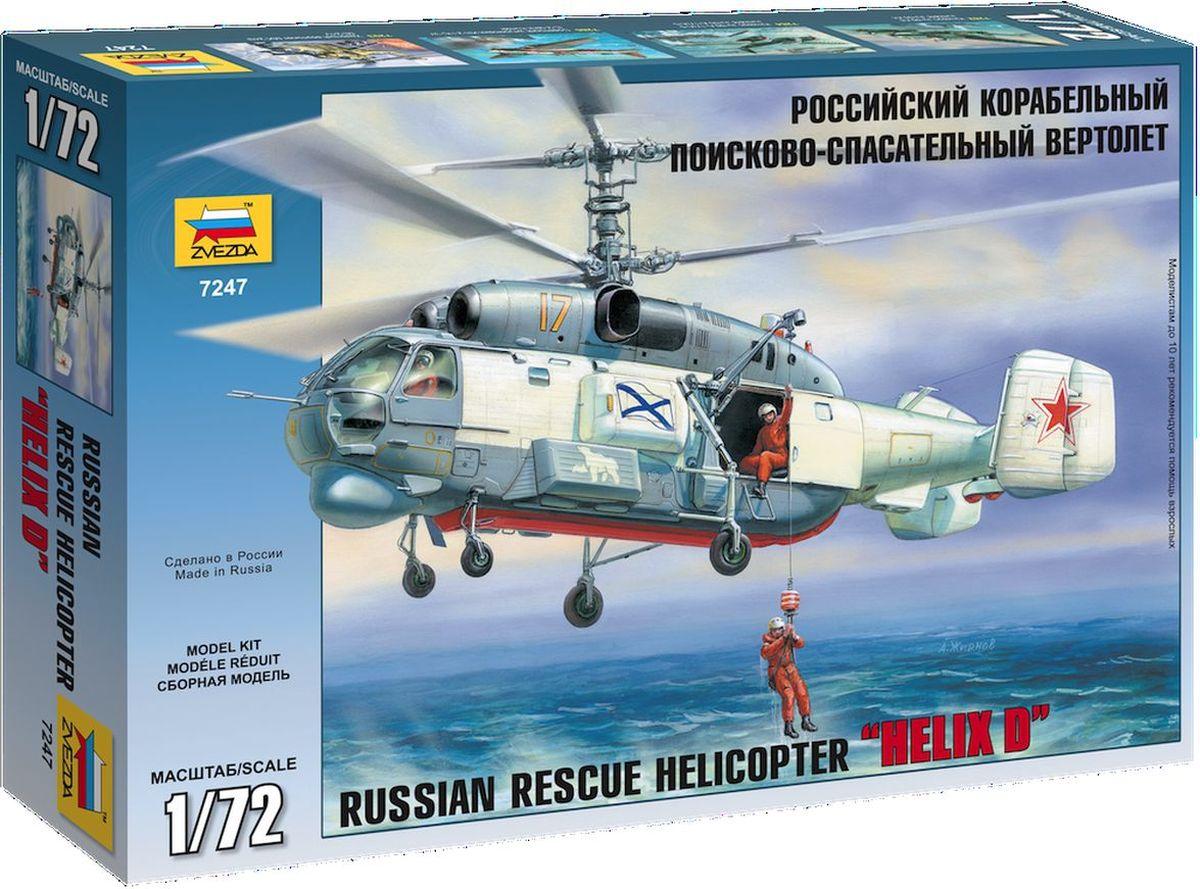 Звезда Сборная модель Советский спасательный вертолет Ка-27ПС набор sparco urban антенна автомобильная 5 колпачков на нипель цвет черный