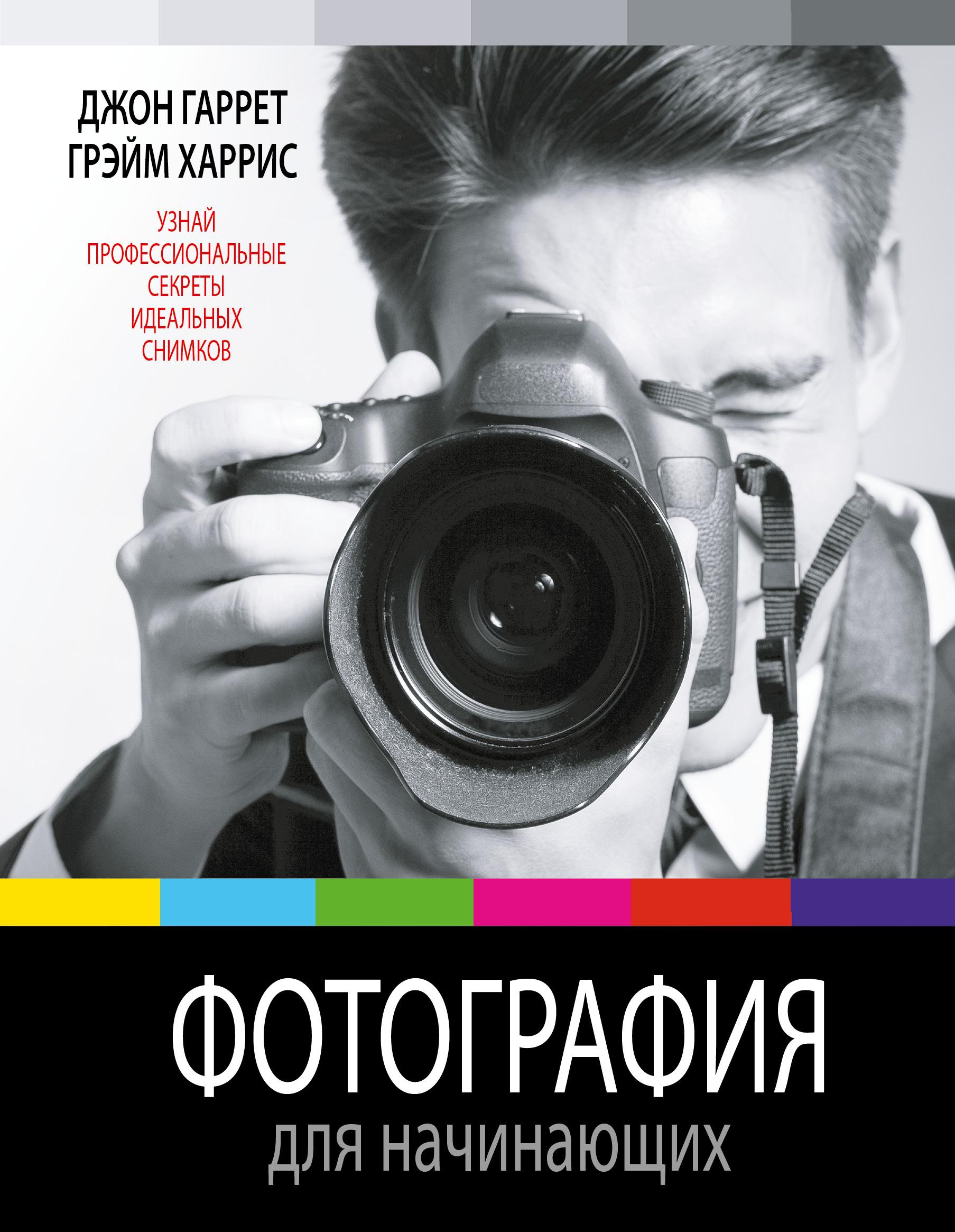 белая, цилиндрическая, литература для начинающих фотографов на русском мировой войны