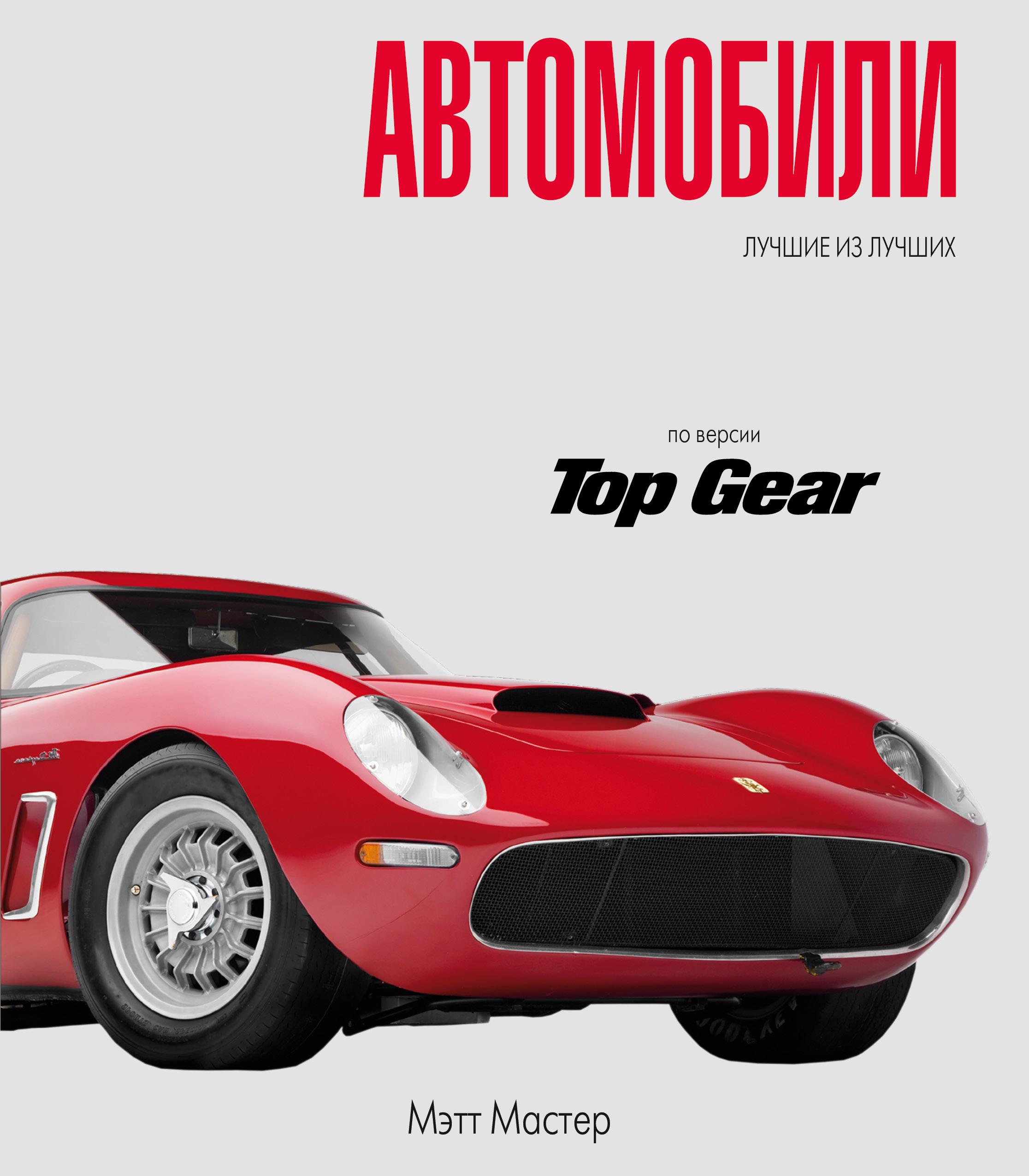 Мэт Мастер Автомобили - TopGear. Лучшие автомобили всех времен
