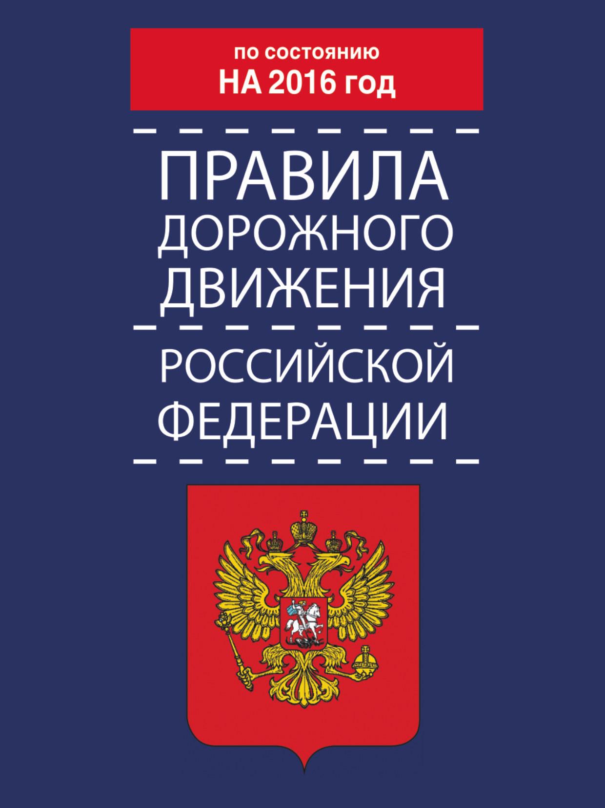 Правила дорожного движения Российской Федерации. По состоянию на 2016 год