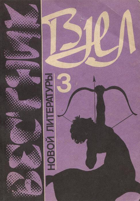 Вестник новой литературы. Альманах, №3, 1991 гададхара пандит дас ганеша вестник удачи