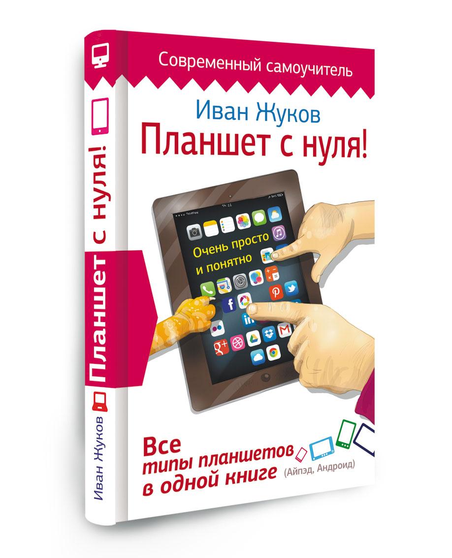 Иван Жуков Планшет с нуля! Все типы планшетов в одной книге планшет bobarry отзывы