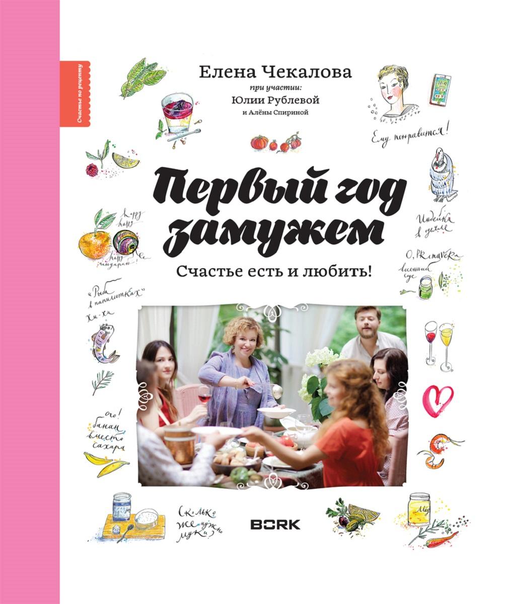 Елена Чекалова, Юлия Рублева Первый год замужем. Счастье есть и любить